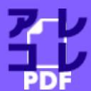 Pdfアレコレのアイコン作成 Cad日記