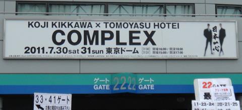 COMPLEX日本一心