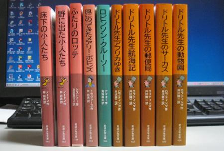 岩波少年文庫