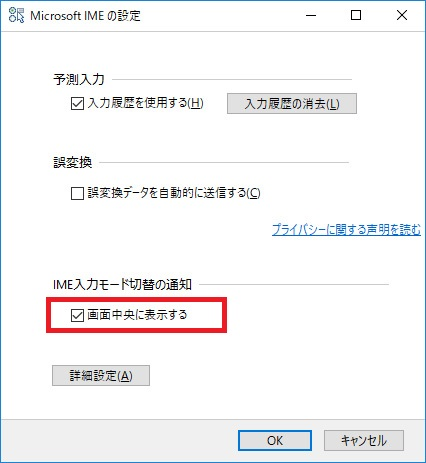 Windows 10 Creators UpdateのIME設定